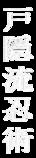 Togakure Ryu