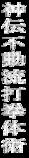Shinden Fudo Ryu