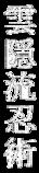 Kumogakure Ryu