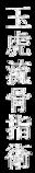 Kuki Shinden Ryu
