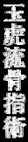 Gyokko Ryu