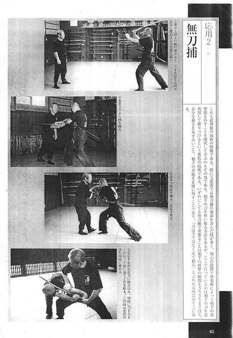 Hatsumi Sensei contre un Sabre,  hatsumi, hombu dojo, bujinkan, bujinkan paris, ninja, ninjutsu
