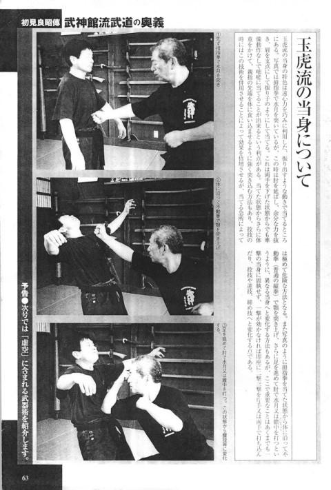 Boshi Ken, Fudô Ken, Shuki Ken,  hatsumi, hombu dojo, bujinkan, bujinkan paris, ninja, ninjutsu