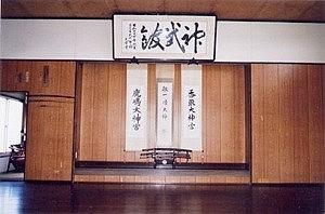 Le Kamidana du Dojo, Un autre enseignement de Hatsumi Sensei,  hatsumi, hombu dojo, bujinkan, bujinkan paris, ninja, ninjutsu, kunoichi