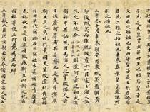 Les premières règles de l'Empereur, Nara, japon, ninjas, ninja, nin jutsu, ninjutsu paris, nin jutsu paris, bujinkan, bujinkan paris, ninja paris