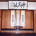 Kamiza du Dojo du Katori, katana, Le Dojo, dojo, budo, bushi, samourai, ninjas, ninja, nin jutsu, ninjutsu paris, nin jutsu paris, bujinkan, bujinkan paris, ninja paris